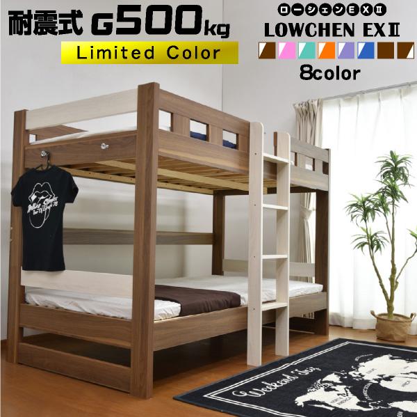 二段ベッド2段ベッド ロータイプ ローシェンEX2-LIA(本体のみ)【耐荷重500kg】木製ベッド 子供ベッド すのこベッド 天然木 コンパクト大人用|二段ベット 2段ベット おしゃれ ホワイト 白 すのこベット スノコベッド スノコ スノコベット ベッド ベット 子供部屋