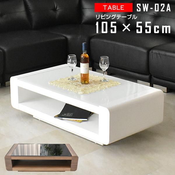 センターテーブル SW-02A105 コーヒーテーブル リビングテーブル おしゃれ ウォールナット 白 高級感 鏡面塗装 柄 鏡面 デザイナー 高さ 32cm 丸 ローテーブル ディスプレイ 北欧 105 インテリア