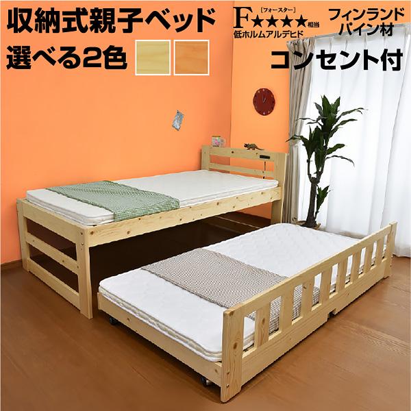 収納 親子ベッド ツインズ-LIA(本体のみ) コンセント付き 二段ベッド 2段ベッド 木製ベッド 子供用ベッド すのこベッド シングル ツイン 耐震 コンパクト 大人用 二段ベット 2段ベット 子ども おしゃれ 頑丈 スノコ|パイン材 キッズ キッズベッド ジュニアベッド