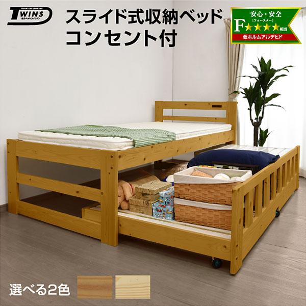 【 送料無料/レビューで1年補償 】 木製ベッド 子供ベッド すのこベッド 天然木 寮添い寝 最安挑戦中 【送料無料】スライドベッド ツインズ-LIA(本体のみ) コンセント付き シングルベッド 木製ベッド 大人用ベッド すのこベッド シングル ツイン コンパクト 一人暮らし 頑丈 スノコ|収納ベッド ベッド ベット モダン 収納付き ライフインテリア おしゃれ ペアベッド