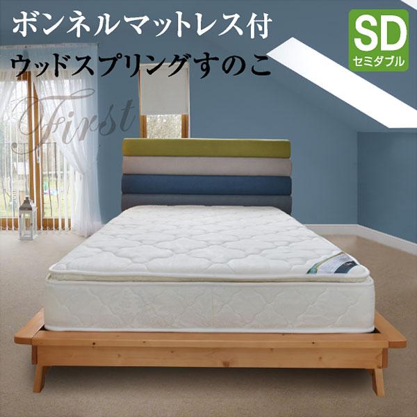 【送料無料】ウッドスプリング ベッド ファースト-LIA (セミダブル・ボンネルコイルマットレス付き)セミダブル ベッドフレーム マットレス 付き