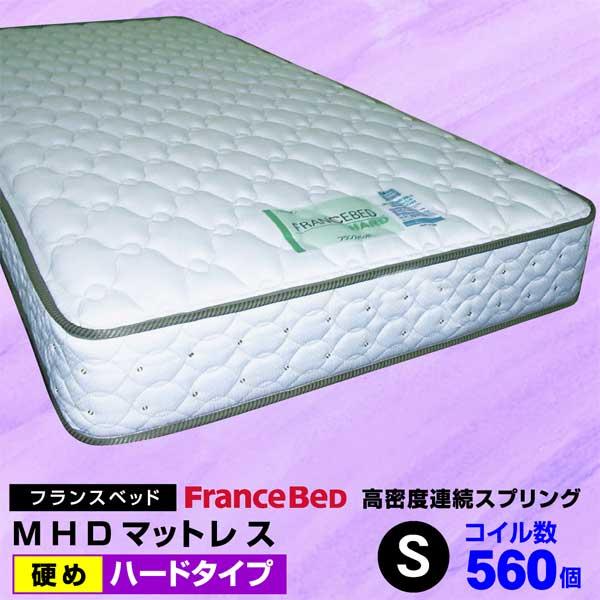 フランスベッド マットレス MHDハード(シングルサイズ) グリーンラベル グリーンエッジ キルトパターン(小)