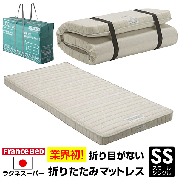 フランスベッド 折りたためるスプリングマットレス ラクネスーパー スモールシングル 高密度連続スプリング 収納ケース付き