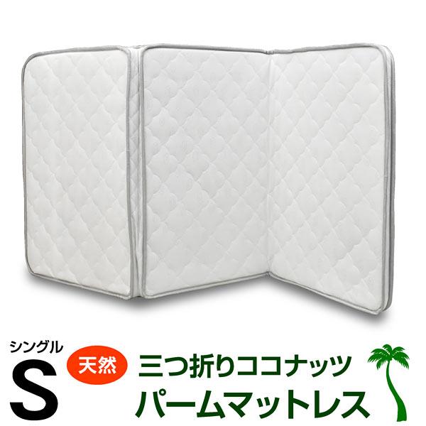 【送料無料】パームマット-LIA パームマット 2段ベッド システムベッド ロフトベッドに最適スーパーセール