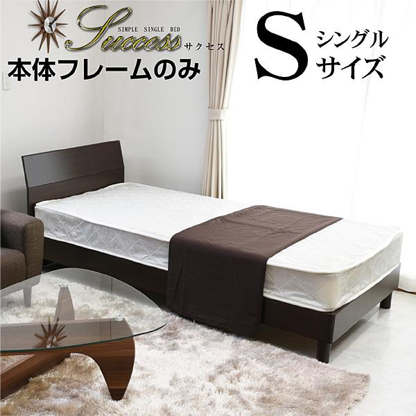 【送料無料】ローベッド ロ-タイプベッド ベット シングルベッド サクセス(SAN-130SR)-LIA(フレームのみ) 通気性 省スペース シングルベッド 木製 ローベッド ベット 低め 低い|シングル ベッド モダン ライフインテリア おしゃれ