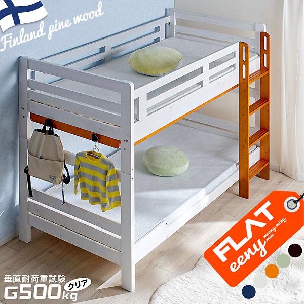 耐荷重500kg 二段ベッド 2段ベッド イーニーフラット【FLAT】 木製ベッド 子供用ベッド 【送料無料】子供ベッド すのこベッド 天然木 コンパクト大人用  キッズベッド 子供部屋