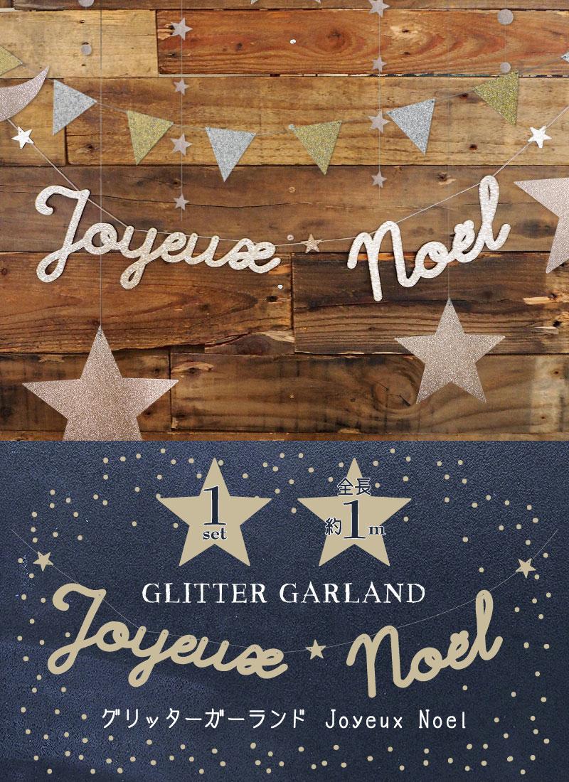 Noël Chat Garland