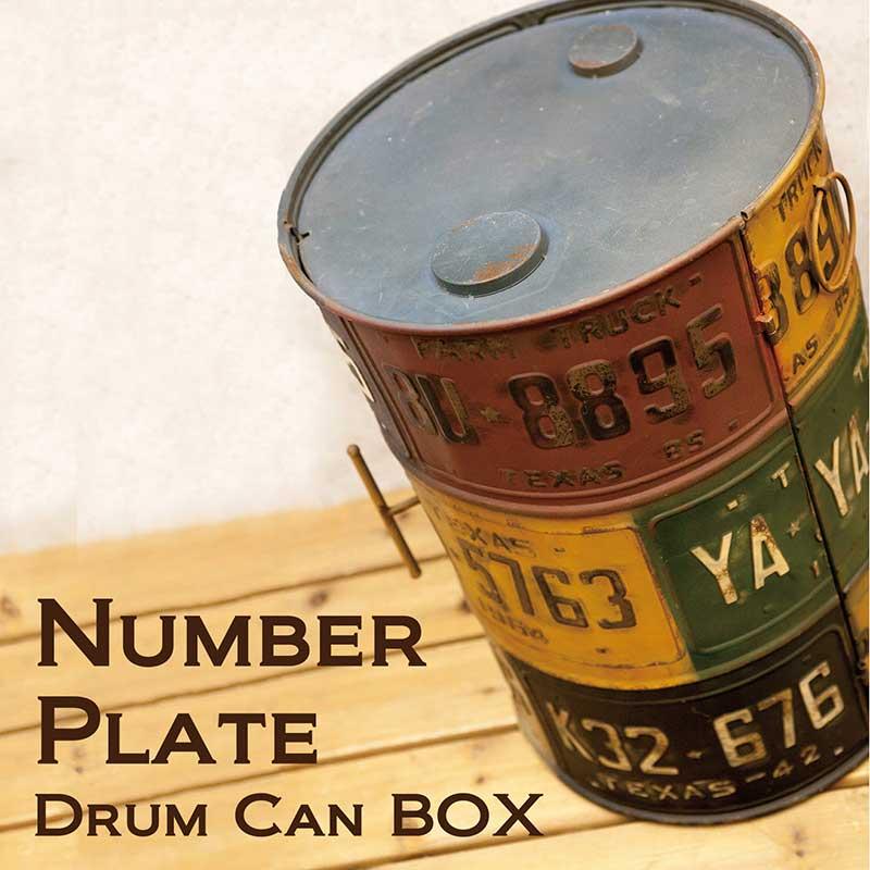ドラム缶ボックス おしゃれ アメリカン雑貨 収納 ナンバープレート