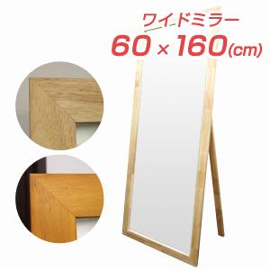 スタンドミラー 全身 木製 ワイドな60cm 選べる2色 飛散防止加工 ミラー