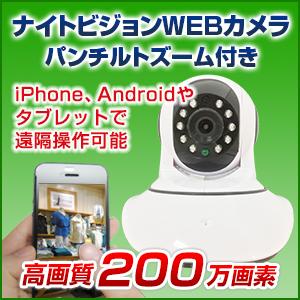 ベビーモニター ワイヤレス スマホ対応 200万画素 プレミアムホワイト WiFi 【今だけポイントアップ】ネットワークカメラ 5分で簡単設定 3STEP