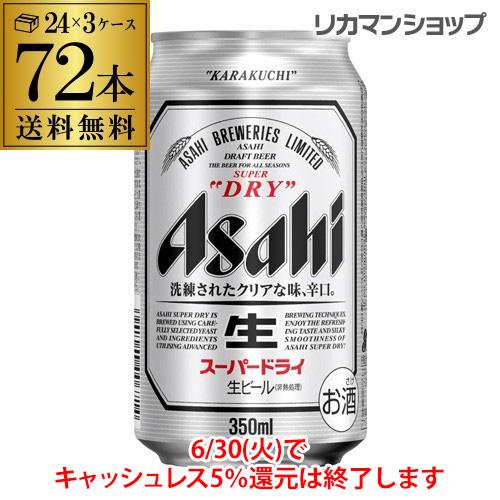 (予約) アサヒ ビール スーパードライ 350ml 72本(24本×3ケース販売) 送料無料 72缶国産 缶ビール 一梱包出荷 HTC 2020/6/5以降発送予定