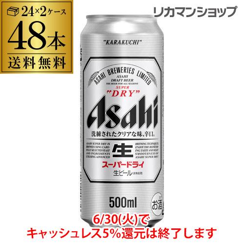 (予約) ビール 送料無料 アサヒ スーパードライ 500ml×48本 1本あたり242円税別2ケース販売(24本×2) 国産 ロング缶 他の商品と同梱不可 HTC 2020/6/5以降発送予定