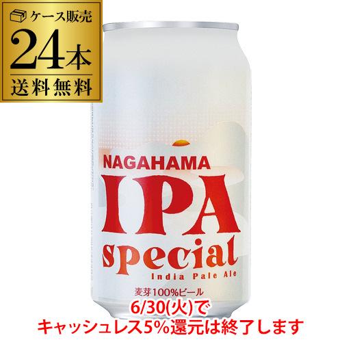 長浜 IPA スペシャル 350ml 缶×24本 送料無料Nagahama IPA Special 長浜浪漫ビール【ケース(24本)】ビール 地ビール クラフトビール 缶ビール 国産 滋賀県 長濱 日本 RSL