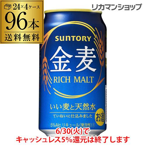 サントリー 金麦 350ml×96缶 4ケース送料無料 ケース 新ジャンル 第三のビール 国産 日本 1本当たり114円(税別)!HTC