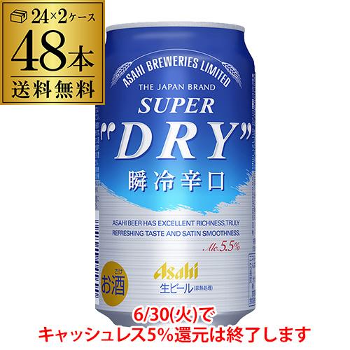 アサヒ スーパードライ 瞬冷辛口(しゅんれい) 350ml×48缶 2ケース(48本)ビール 送料無料 国産 アサヒ ドライ 缶ビール [長S]