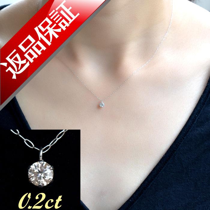 ダイヤモンド ネックレス 0.2カラット 一粒 プラチナ Pt900 ペンダント 1粒ダイヤ レディース ジュエリー ネックレス