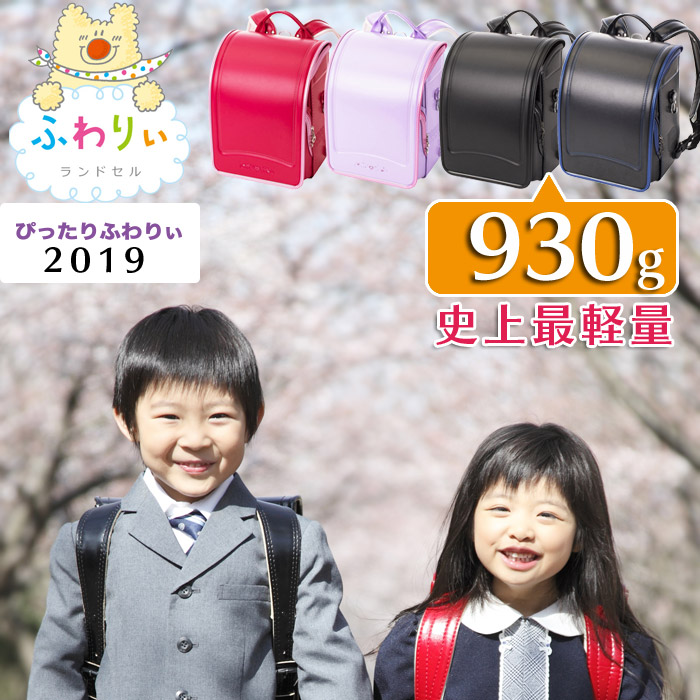 ふわりぃ ランドセル 2019 ぴったりふわりぃ 男の子 女の子 日本製 ふわりぃ史上最軽量 クラリーノ