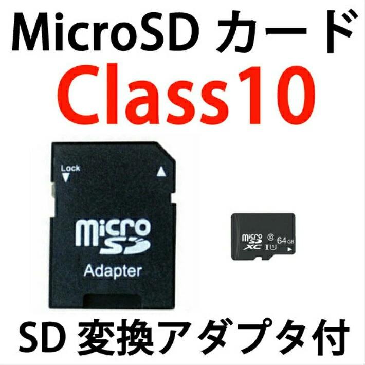 マイクロsdカード 64gb [ギフト/プレゼント/ご褒美] 送料無料 SDカード 超特価SALE開催 MicroSDメモリーカード 変換アダプタ付 容量64GB Class10 SD-64G マイクロSDカード MicroSDカード