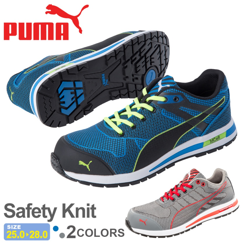 安全靴 PUMA セーフティニット Safety Knit 【通年】 安全スニーカー プーマ スニーカー 靴 作業靴
