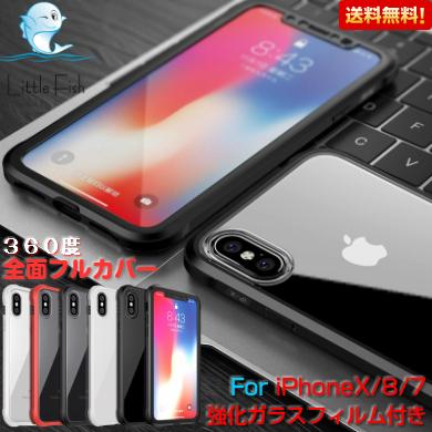 fc3f0bc975 iPhoneケースiphoneXケースiphone8ケースiphone7ケース透明全面保護360度フルカバー強化