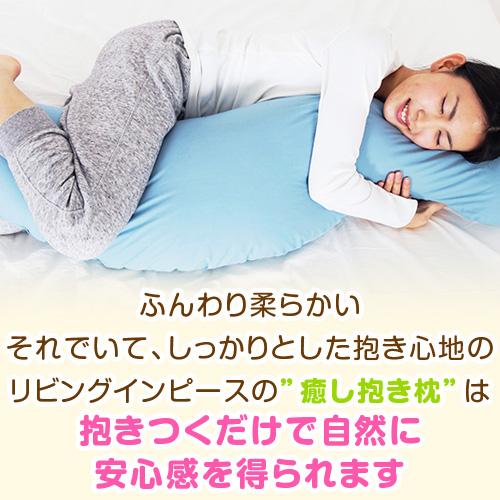 抱き枕 抱き 枕 抱きまくら 洗える 大きい L サイズ 癒し抱き枕 可愛い 妊婦 母の日 ギフト プレゼント