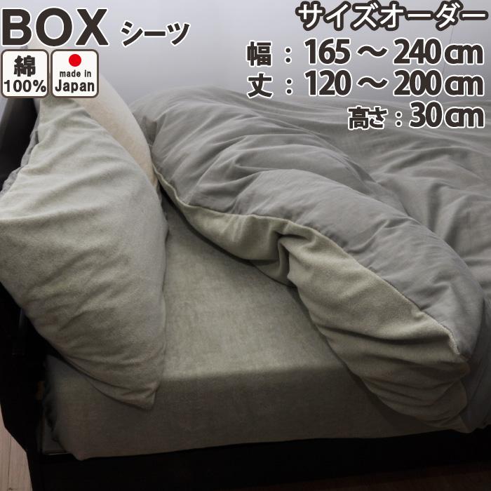 【サイズオーダー】 タオル 生地 + ダブルガーゼ ボックスシーツ (幅165~240cm、丈120~200cm、高さ30cm) 日本製 岩本繊維 【 送料無料 】【受注生産】