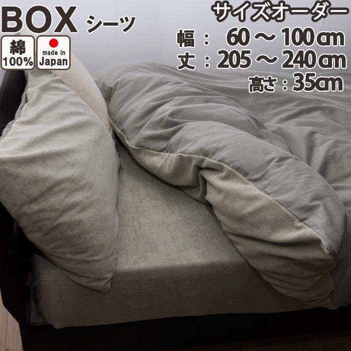 【サイズオーダー】 タオル 生地 + ダブルガーゼ ボックスシーツ (幅60~100cm、丈205~240cm、高さ35cm) 日本製 岩本繊維 【 送料無料 】【受注生産】