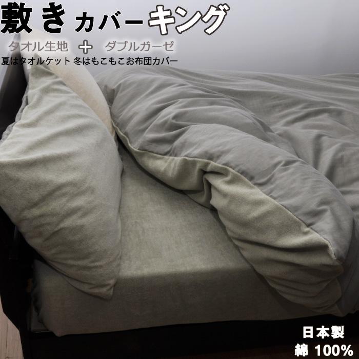 タオル生地+ダブルガーゼ 敷き布団カバー キング 185×215 日本製 岩本繊維 【 送料無料 】【受注生産】