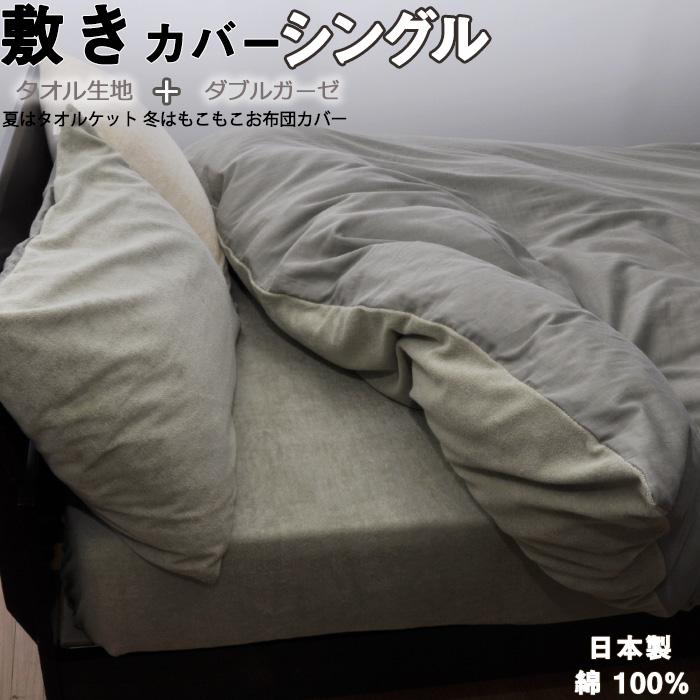 タオル生地+ダブルガーゼ 敷き布団カバー シングル 105×215 日本製 岩本繊維【受注生産】