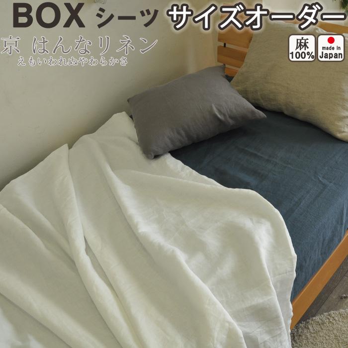 【サイズオーダー】京 はんなリネン ボックスシーツ 140×200×45 麻100 % 日本製 岩本繊維 【 送料無料 】【受注生産】