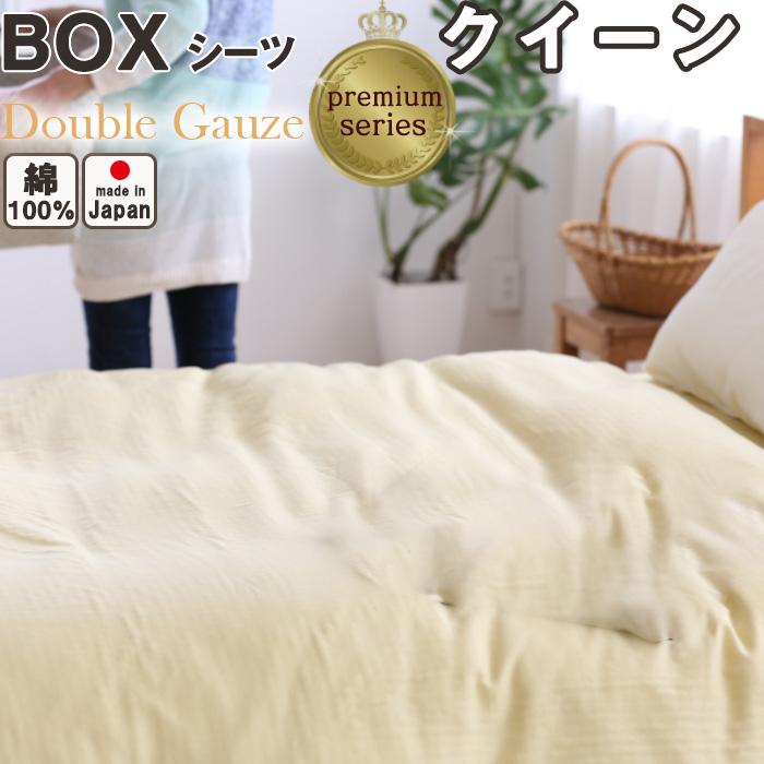 【 クーポン 配布中 】プレミアムボックスシーツ クイーン 160×200×30 ダブルガーゼ 綿100 % 日本製 やわらか 長持ち 岩本繊維 【 送料無料 】【イージーオーダー対応】【受注生産】