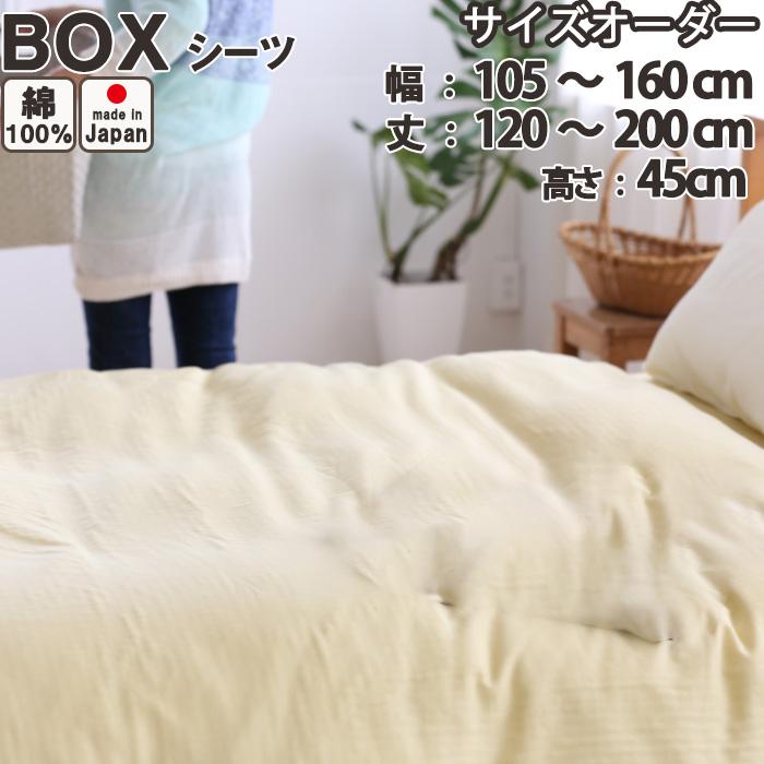 ボックスシーツ ダブルガーゼ サイズオーダー 幅105~160cm、丈120~200cm、高さ45cm やわらか 長持ち 綿100 % 日本製 岩本繊維 【 送料無料 】【受注生産】