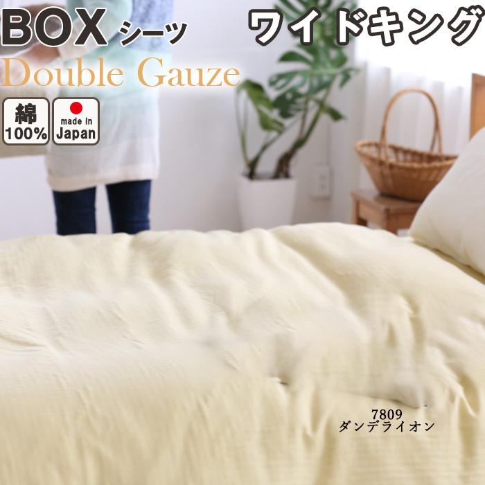 【 クーポン 配布中 】ボックスシーツ ワイドキング 200×200×30 ダブルガーゼ 綿100 % 日本製 やわらか 長持ち 岩本繊維 【 送料無料 】【受注生産】