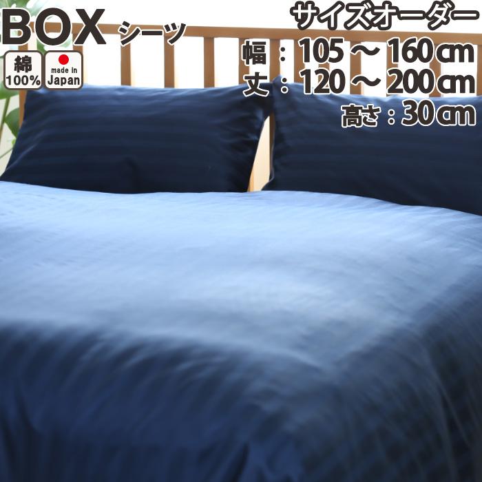 60サテンストライプ ボックスシーツ(サイズオーダー幅105~160cm、丈120~200cm、高さ30cm) 日本製 岩本繊維 【 送料無料 】【受注生産】