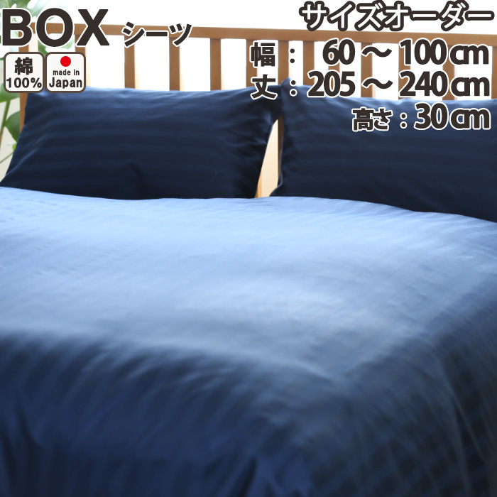 60サテンストライプ ボックスシーツ(サイズオーダー幅60~100cm、丈205~240cm、高さ30cm) 日本製 岩本繊維 【 送料無料 】【受注生産】