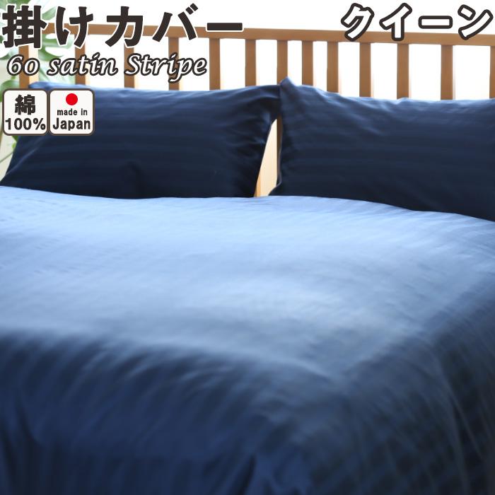 60サテンストライプ 掛け布団カバー クイーン 210×210  日本製 岩本繊維 【 送料無料 】【受注生産】