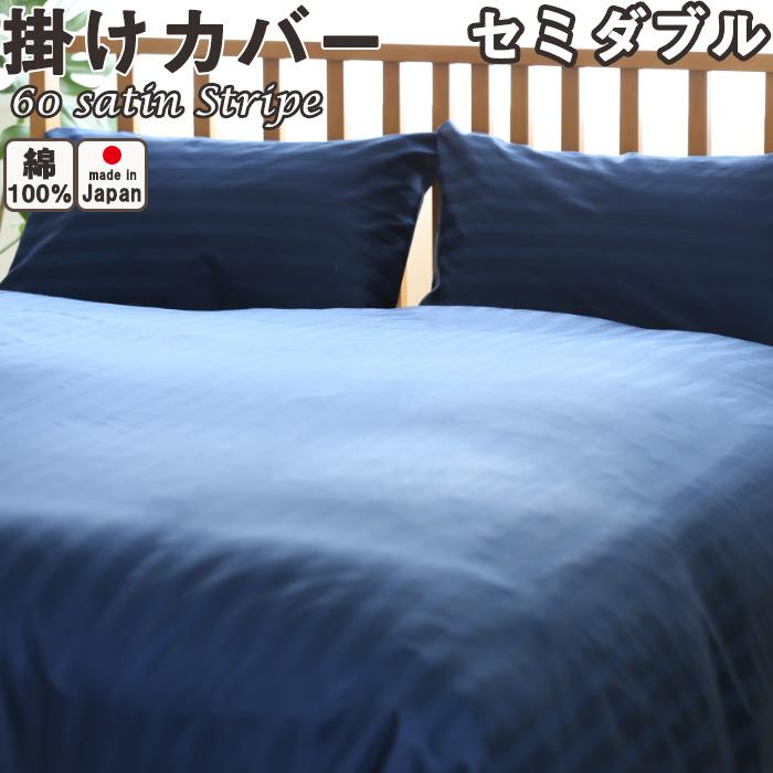 60サテンストライプ 掛け布団カバー セミダブル 170×210  日本製 岩本繊維 【 送料無料 】【受注生産】