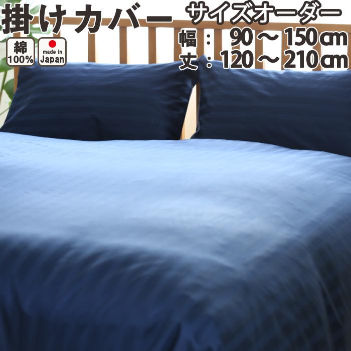【 クーポン 配布中 】60サテンストライプ 掛け布団カバー(サイズオーダー幅90~150cm、丈120~210cm)日本製 【受注生産】