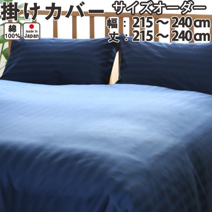 60サテンストライプ 掛け布団カバー(サイズオーダー幅215~240cm、丈215~240cm) 日本製 岩本繊維 【 送料無料 】【受注生産】
