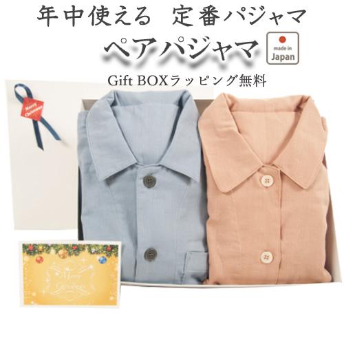 【ギフト】やわらか ダブルガーゼ ペア パジャマ メンズ レディース 長袖 前開き 綿100 % 上下セット 日本製 男性用 女性用 婦人用 プレゼント ギフト 花以外 ホワイトデー 【受注生産】