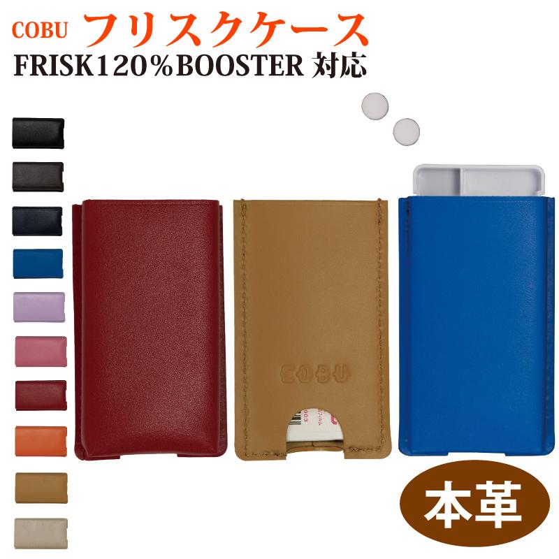 フリスク ケース 120%BOOSTER専用 革 お得 レザー 牛革 メンズ レディース タブレットケース ブースター フリスクケース ディスカウント 120% 名入れ対象商品 COBU 本革 ギフト プレゼント C19 BOOSTER 対応