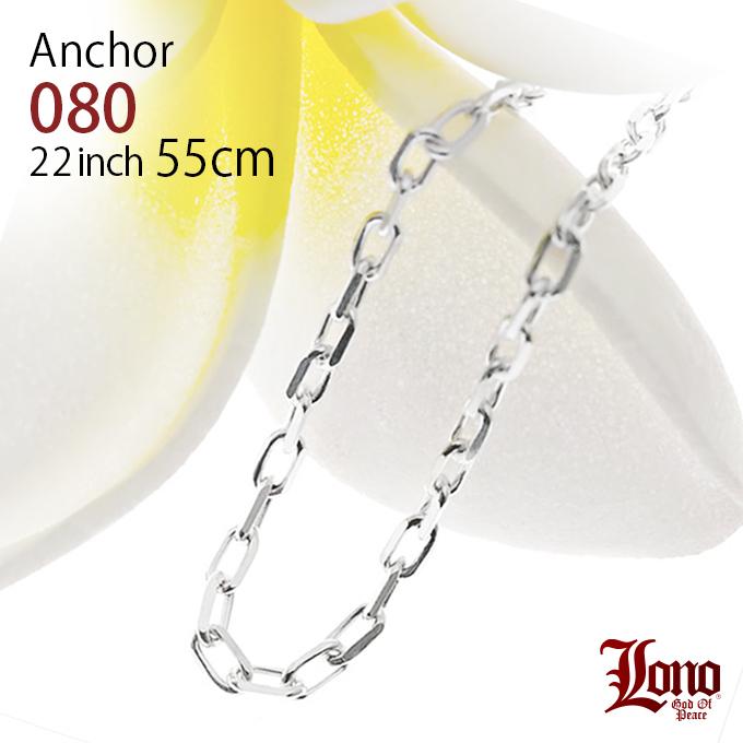 LONO アンカーハワイアンジュエリーネックレス アンカーチェーン80 55cm Anchor080-22 ロノハワイアンジュエリーLONO ハワイアンジュエリー 人気 ギフトHawaiian jewelry