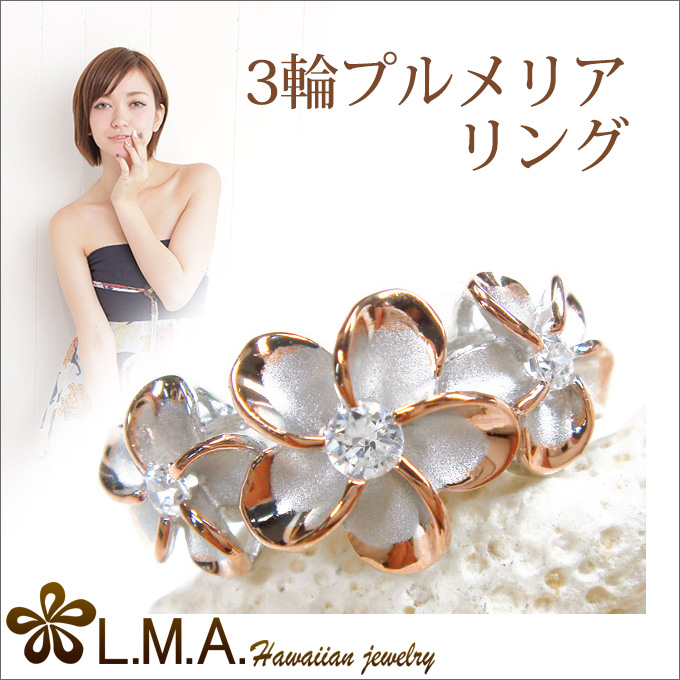 3 plumeria silver & pink gold Hawaiian jewelry ring KR107 pinky ring to also present gifts Falange ring have