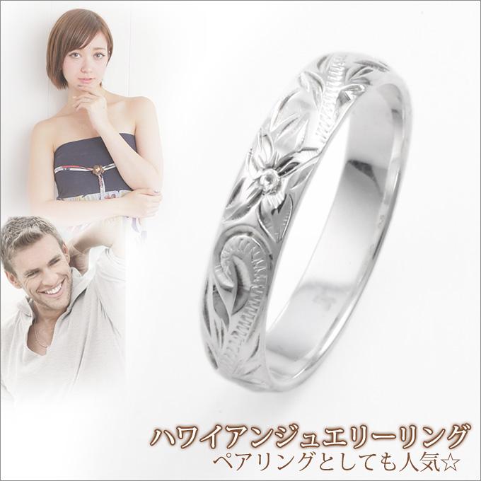 ハワイアンジュエリー リング 指輪 幅4mm 7.5号~22.5号  刻印無料 シルバー  レディース メンズ ペアリング|彼女 彼 妻 夫 女性 男性 記念日 ハワジュ ピンキーリング プレゼント ギフト Hawaiian Jewelry