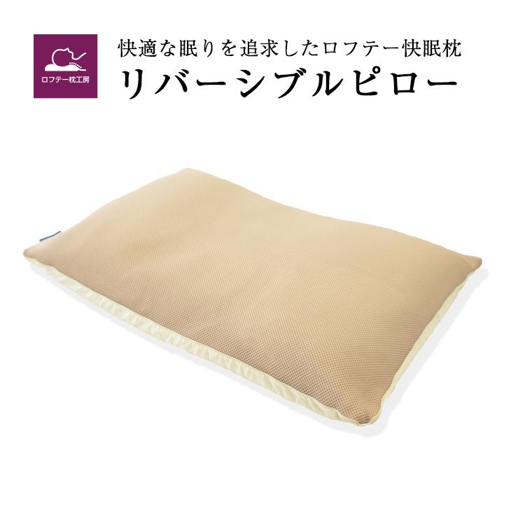 数量限定 表と裏で感触が違うリバーシブルで安定感がある枕 高めの枕がお好きな男性向きの5号サイズ残り僅か 限定50%OFF 枕 高め 体格のいい男性用5号 残り僅か 肩こり 首こり 頸椎 支える かため 安眠 横向き パイプ 健康 送料無料 リバーシブルピロー いびき ロフテー まくら 洗える 30日間保証 高級まくら おすすめ 安眠枕 うつぶせ 快眠枕 大注目 期間限定今なら送料無料 誕生日 解消 人気