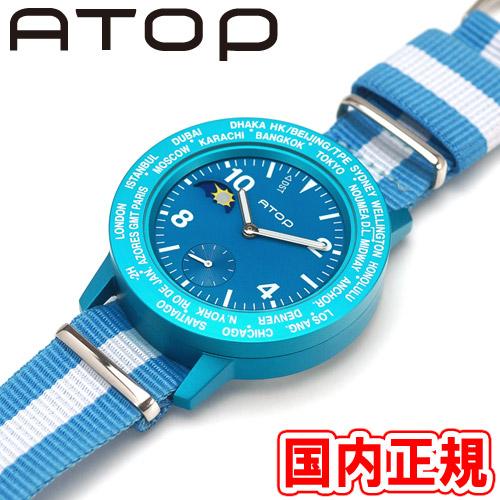 エートップ 腕時計 メンズ/レディース ワールドタイム ライトブルー NATOストラップ ナイロン ナイト&デイ 替えベルト付き 軽量アルミニウムケース ATOP AWA-04-C0306 あす楽 即納可能