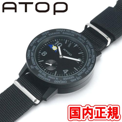 当店のお買い物マラソンはエントリーで更にポイント10倍!19日(土)1:59まで!エートップ 腕時計 メンズ/レディース ワールドタイム ブラック NATOストラップ ナイロン ナイト&デイ 替えベルト付き 軽量アルミニウムケース ATOP AWA-11-C0102 あす楽 即納可能
