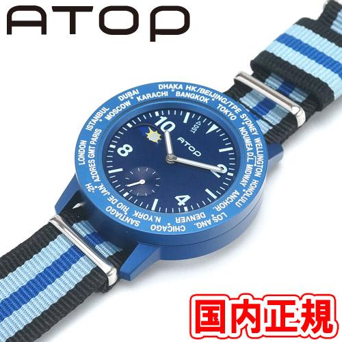 当店のお買い物マラソンはエントリーで更にポイント10倍!19日(土)1:59まで!エートップ 腕時計 メンズ/レディース ワールドタイム ブルー NATOストラップ ナイロン ナイト&デイ 替えベルト付き 軽量アルミニウムケース ATOP AWA-15-C1504 あす楽 即納可能