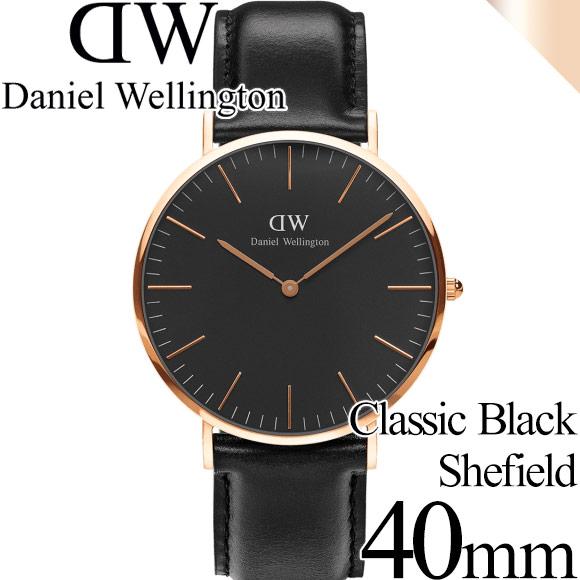 ダニエルウェリントン 腕時計 クラシックブラック 40mm シェフィールド ローズゴールド メンズ/レディース Daniel Wellington CLASSIC DW00100127 安心の正規品・2年保証 代引手数料無料 送料無料 あす楽 即納可能