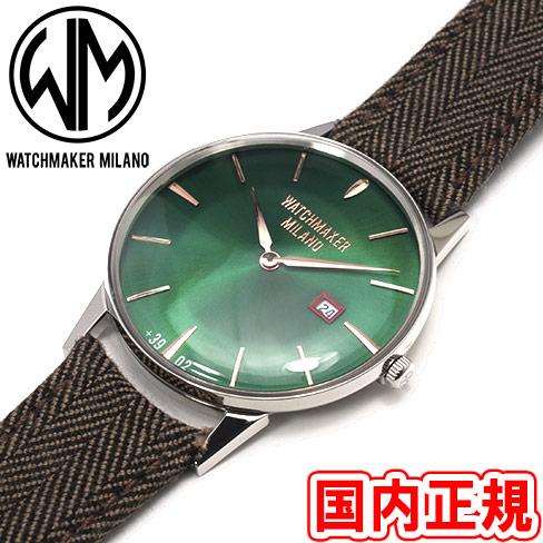 ウォッチメーカーミラノ WATCHMAKER MILANO メンズ腕時計 アンブロジオ グリーンサンレイ/シルバー イタリア生地ストラップ 替え編み込みNATOストラップ付き WM.00A.05 安心の正規品 代引手数料無料 送料無料